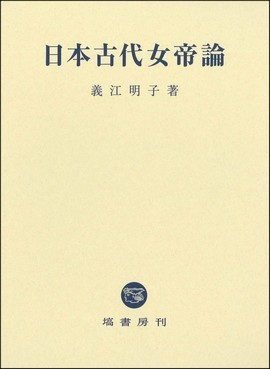 日本古代女帝論 591