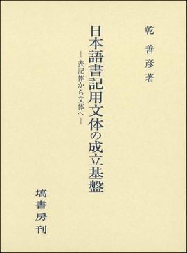 日本語書記用文体の成立基盤 590