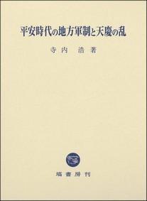 平安時代の地方軍制と天慶の乱 595