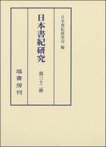 日本書紀研究 第32冊 597