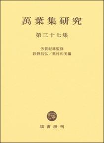 万葉集研究【第37集】    599