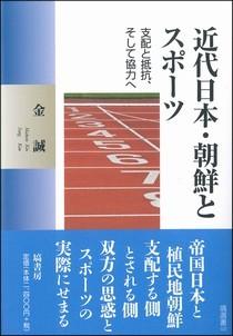 近代日本・朝鮮とスポーツ 598