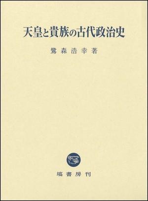 天皇と貴族の古代政治史 601