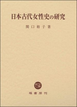 日本古代女性史の研究 600