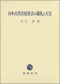 日本古代宮廷社会の儀礼と天皇 603