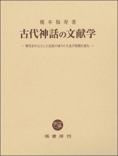 古代神話の文献学 605