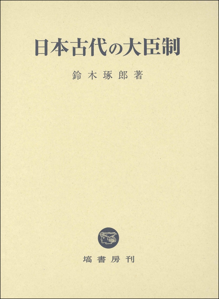 日本古代の大臣制 607