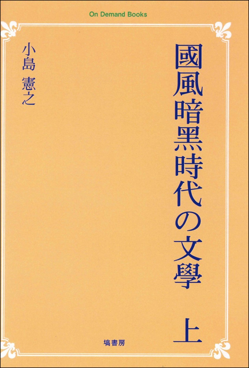 國風暗黒時代の文學・上 (オンデマンド版) 608