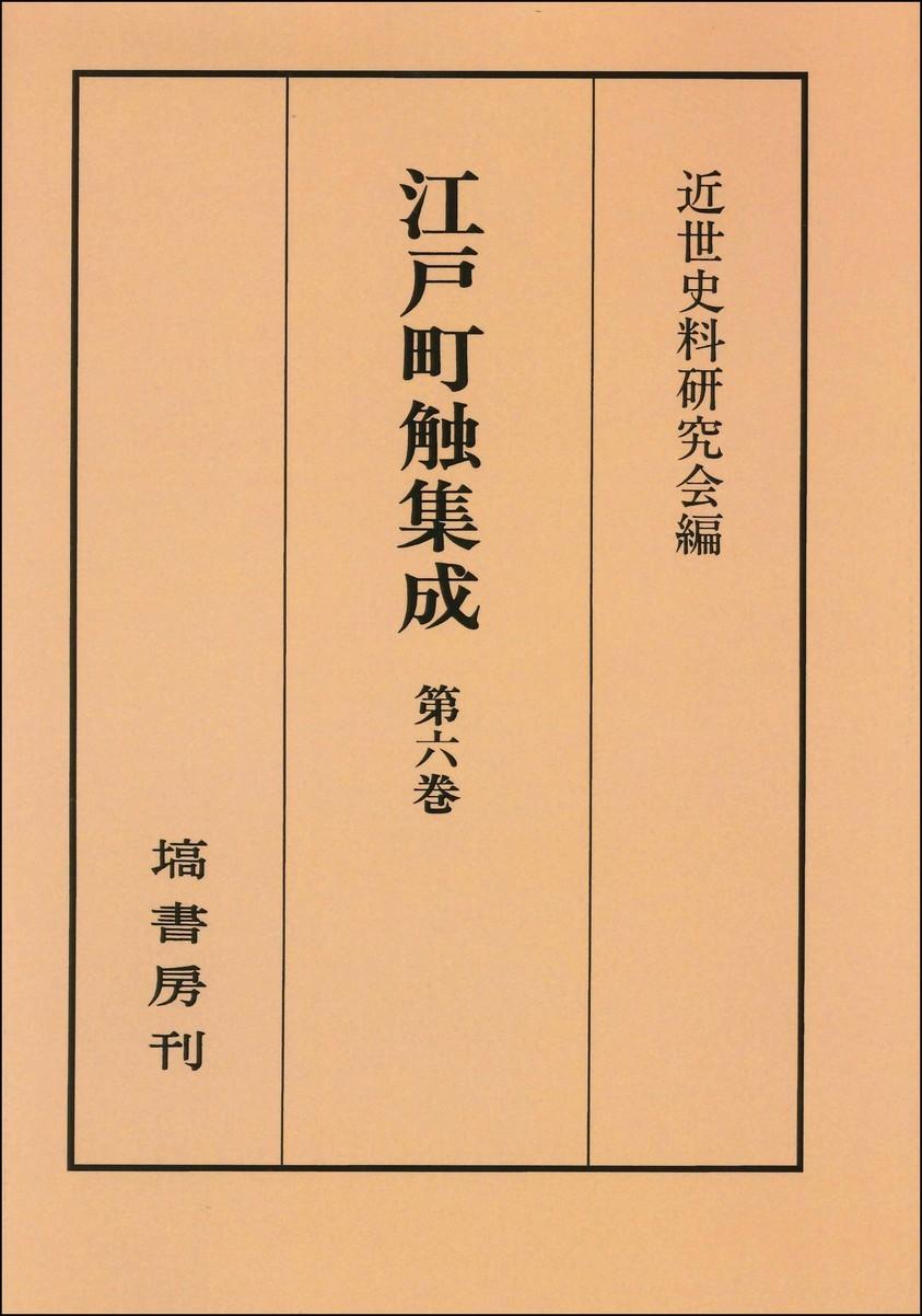 江戸町触集成 第6巻 (オンデマンド版) 610