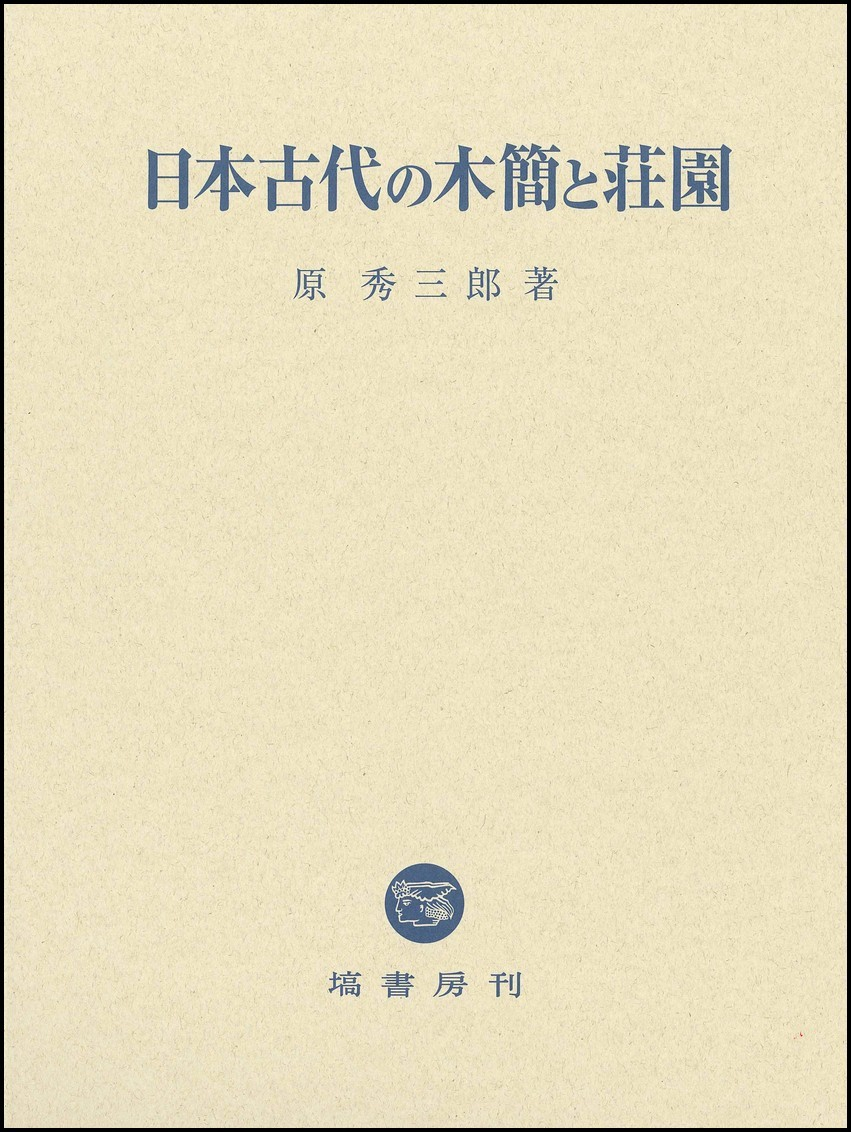 日本古代の木簡と荘園 611