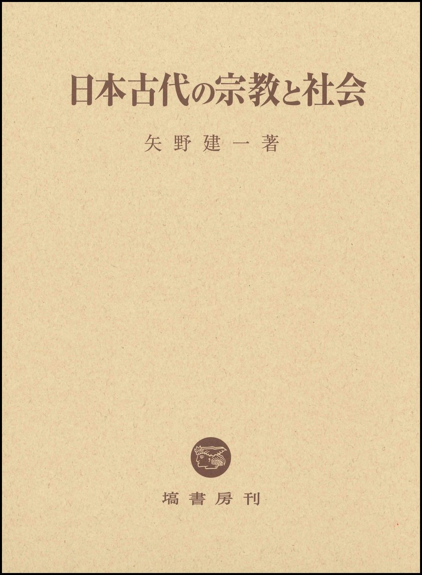 日本古代の宗教と社会 612