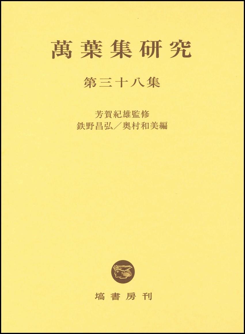 万葉集研究【第38集】 614