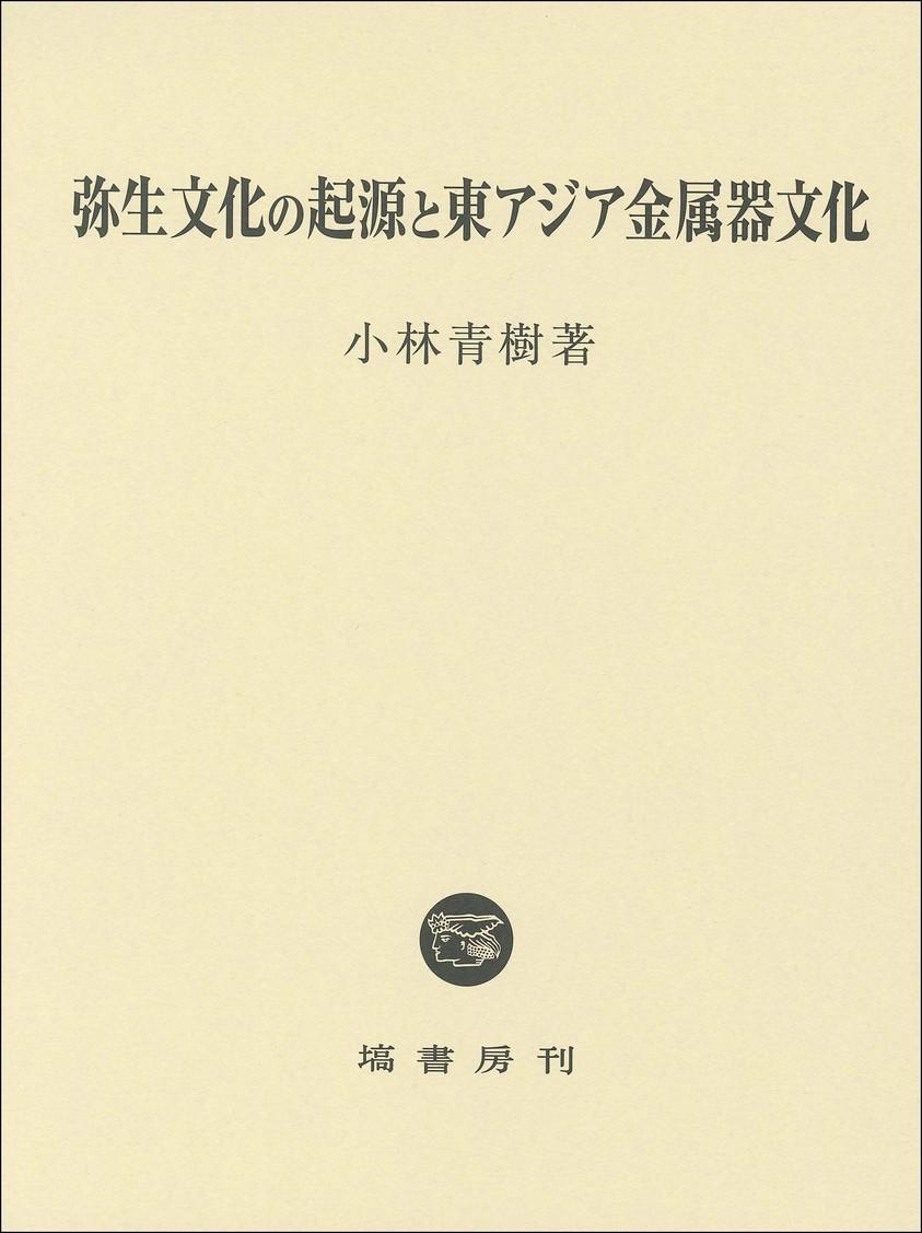 弥生文化の起源と東アジア金属器文化 621