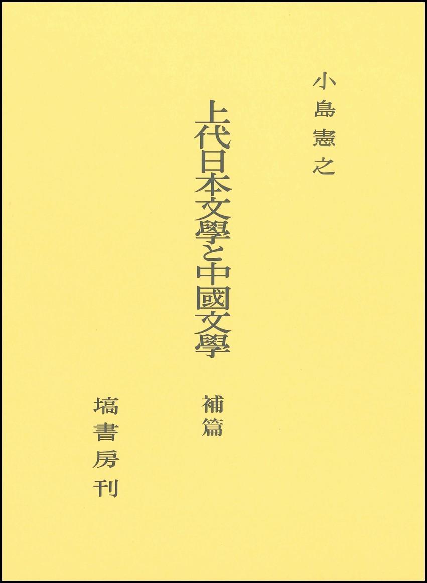 上代日本文学と中国文学(補篇) 623