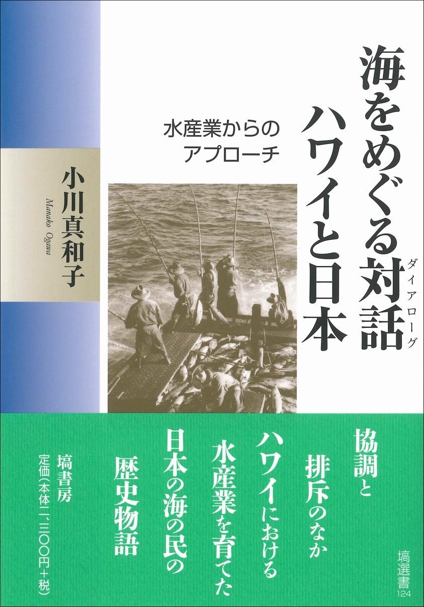 海をめぐる対話(ダイアローグ) ハワイと日本 624