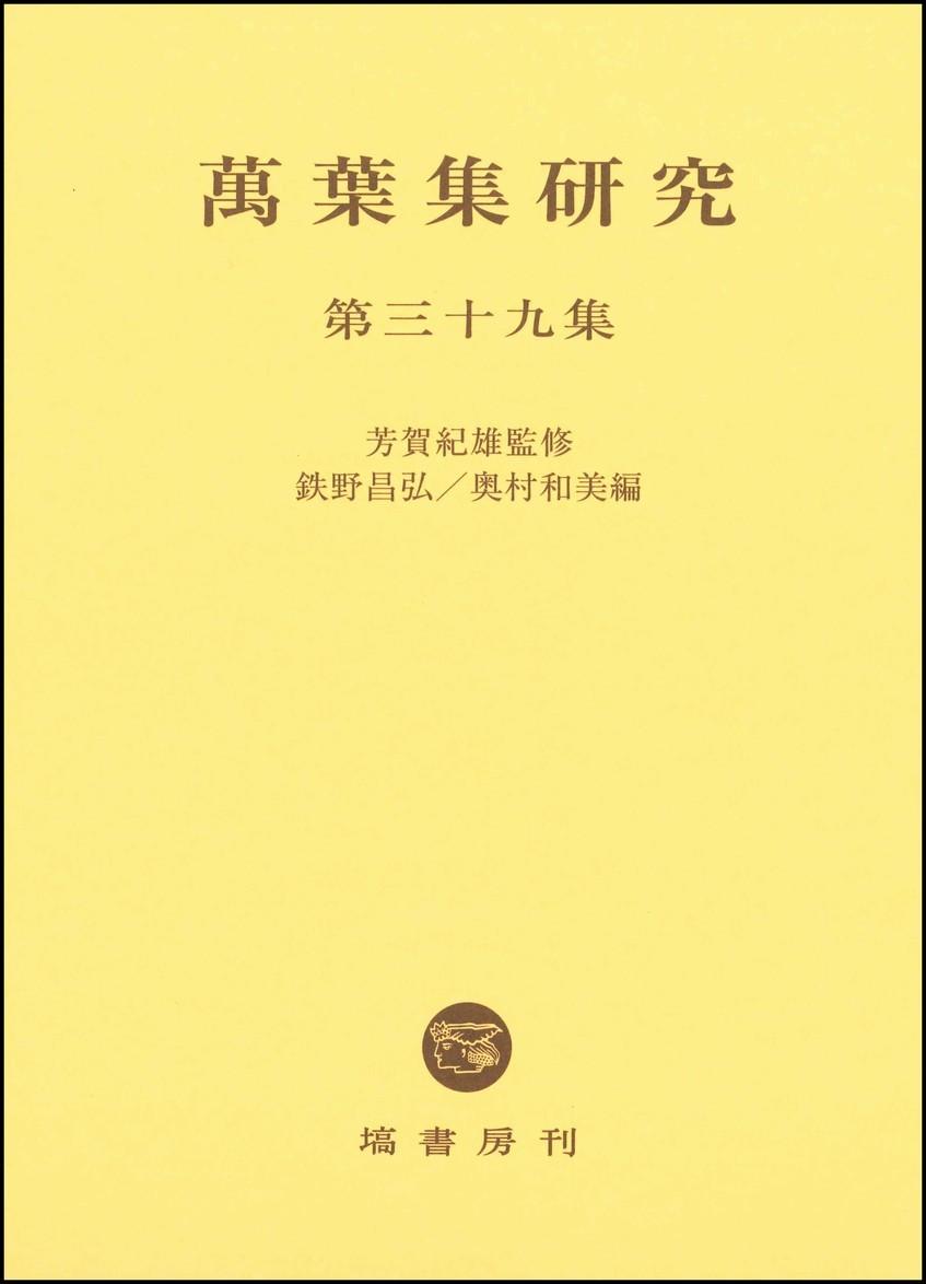 万葉集研究【第39集】 626