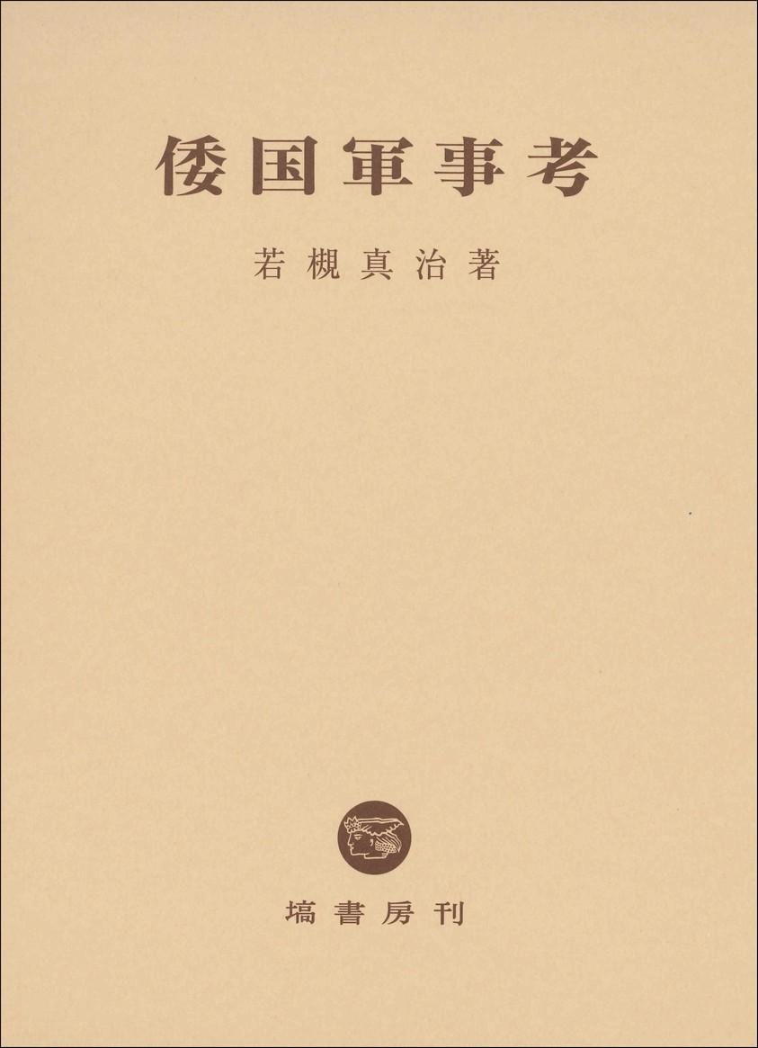 倭国軍事考 627