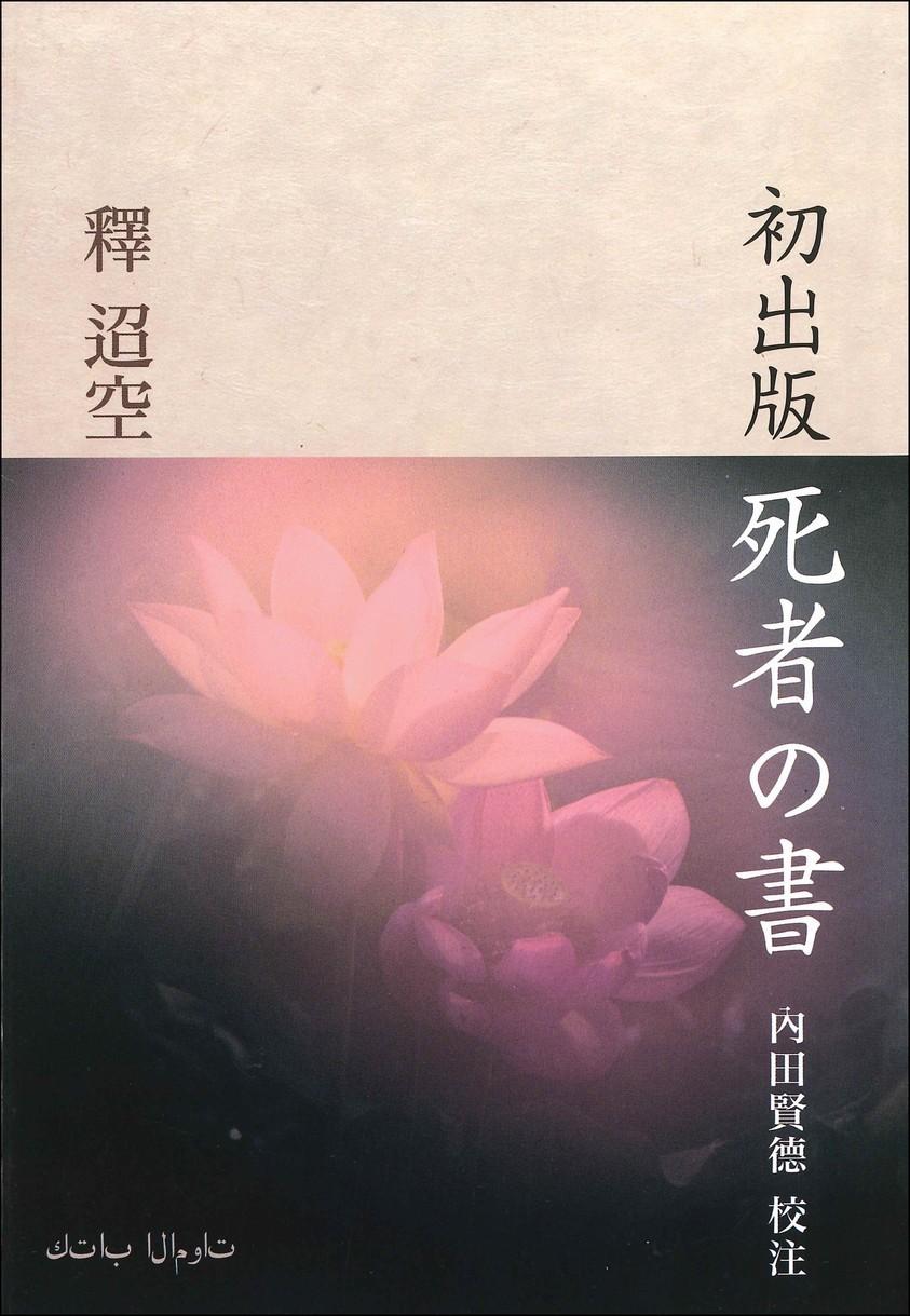 初出版(しょしゅつばん) 死者の書 628