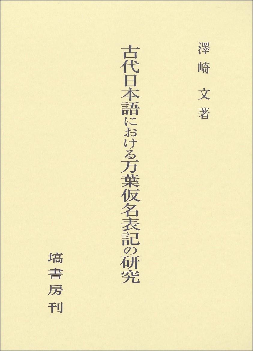 古代日本語における万葉仮名表記の研究 630