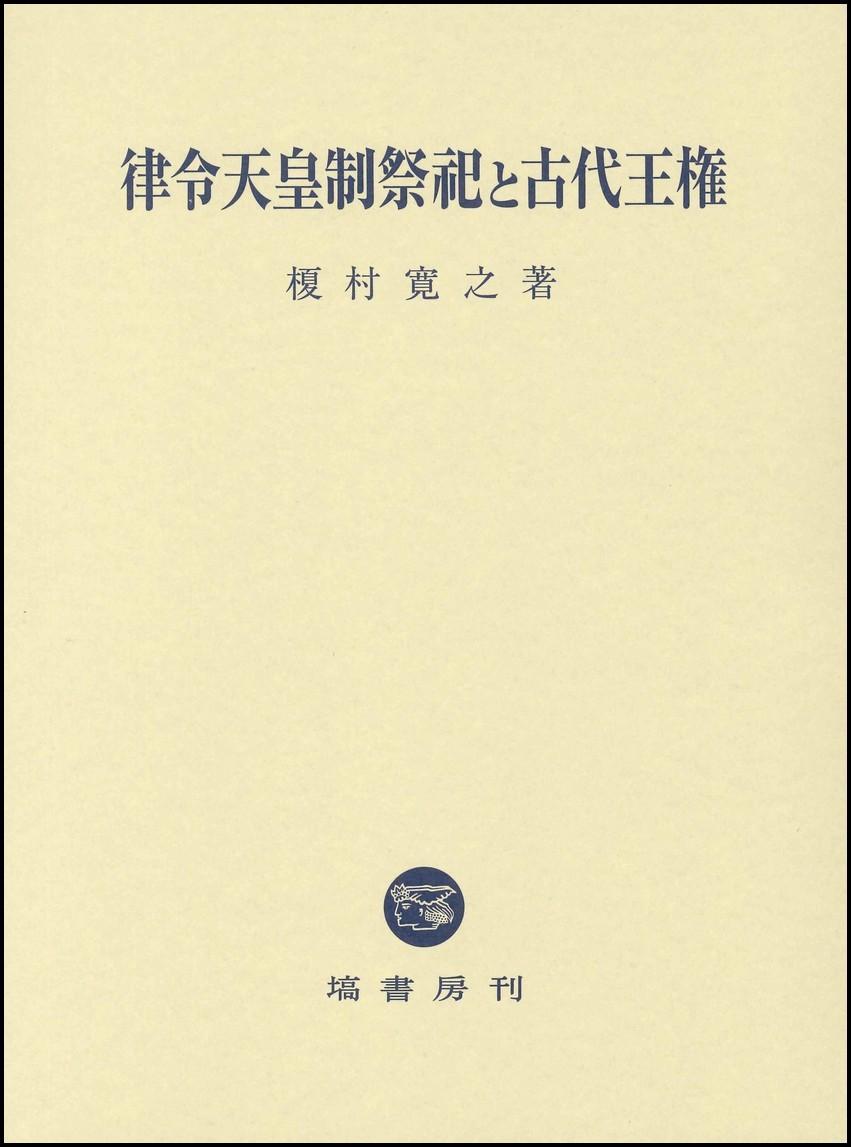 律令天皇制祭祀と古代王権 633