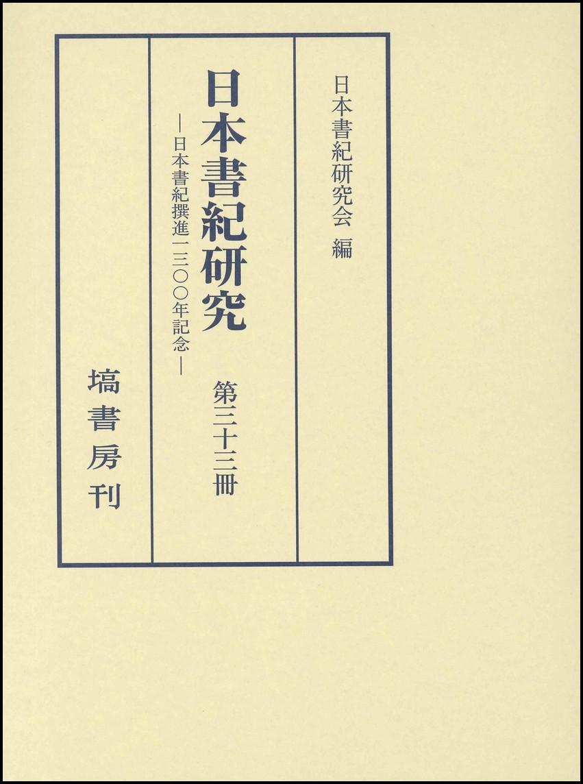 日本書紀研究 第33冊 634