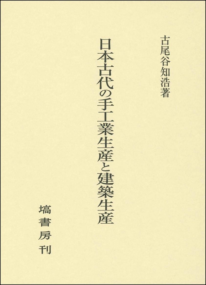 日本古代の手工業生産と建築生産 641