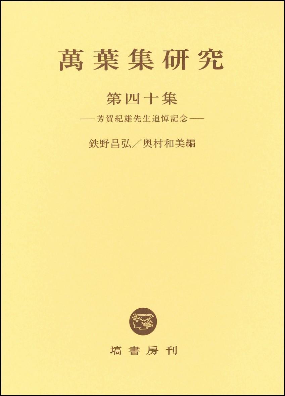 万葉集研究【第40集】 644