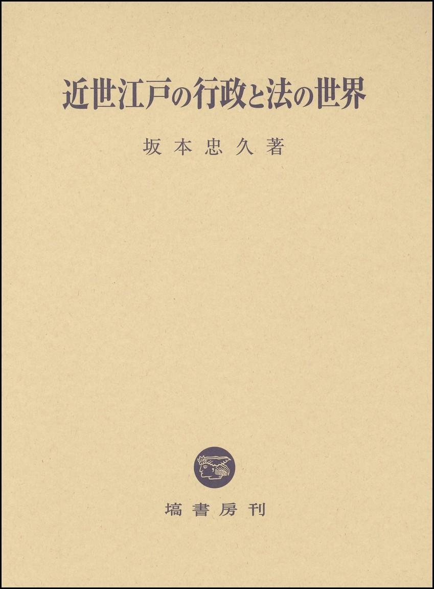 近世江戸の行政と法の世界 643