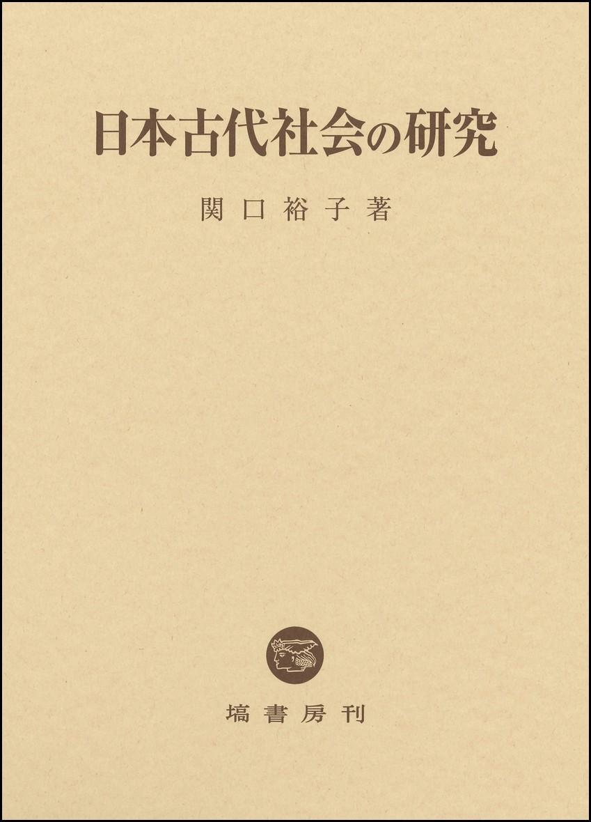 日本古代社会の研究 649