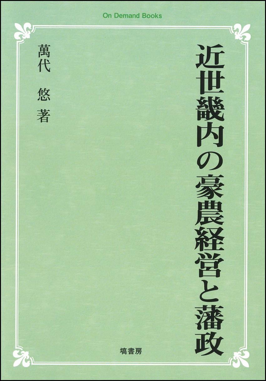 近世畿内の豪農経営と藩政(オンデマンド版) 652