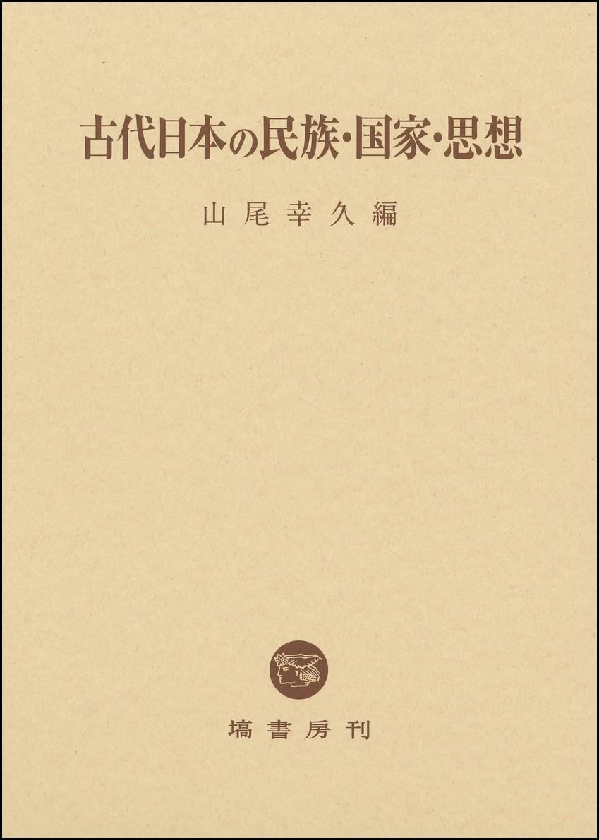 古代日本の民族・国家・思想 653