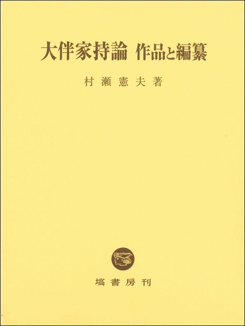 大伴家持論 作品と編纂 654