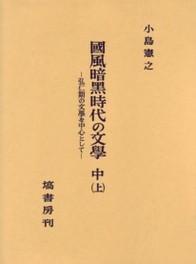 国風暗黒時代の文学・中(上) 138