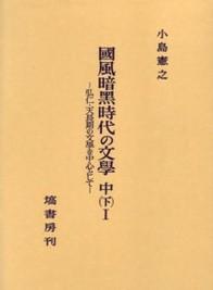 国風暗黒時代の文学・中(下)Ⅰ 140