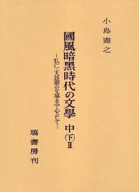国風暗黒時代の文学・中(下)Ⅱ 141