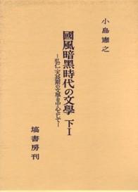 国風暗黒時代の文学・下Ⅰ 142