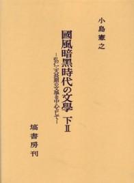 国風暗黒時代の文学・下Ⅱ 143
