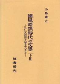 國風暗黒時代の文學・下Ⅲ 144