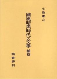 國風暗黒時代の文學・補篇 145