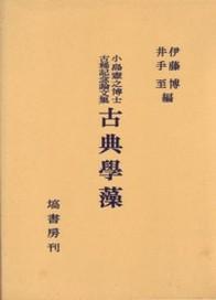 古典學藻 146