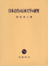 日本古代の伝承文学の研究 148