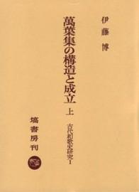 万葉集の構造と成立 (上) 150
