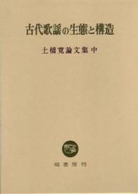 古代歌謡の生態と構造 375