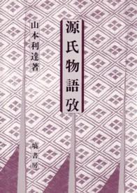 源氏物語攷 181