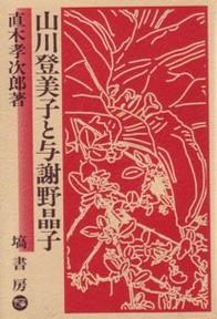 山川登美子と与謝野晶子 185