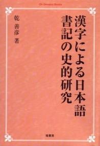 漢字による日本語書記の史的研究《オンデマンド版》 197