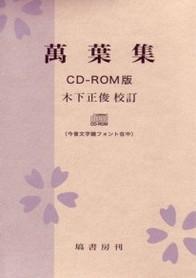 万葉集 CD-ROM版 198