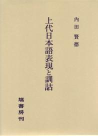 上代日本語表現と訓詁 385