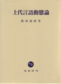 上代言語動態論 390
