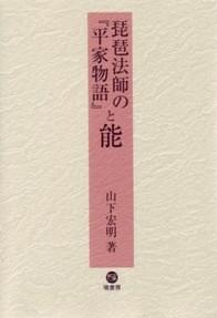 琵琶法師の『平家物語』と能 396